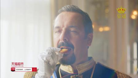 丹麦皇冠曲奇2分钟TVC