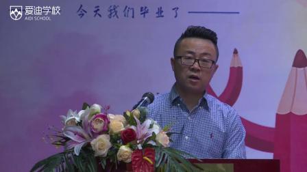 北京爱迪学校-20180615六年级毕业典礼