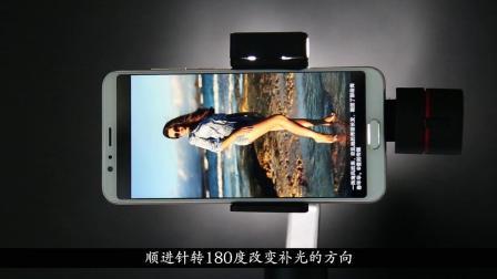 AFI V5手机稳定器 补光灯使用