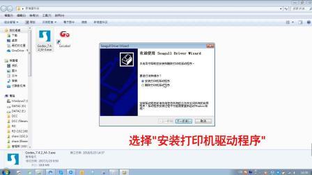 安装GoDEX条码打印机 驱动