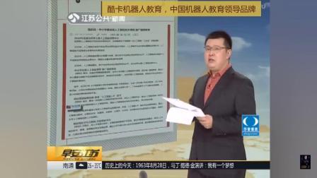 央视新闻:新趋向!我国中小学将要设置人工智能、编程教育等课程 上海早晨 170828_高清