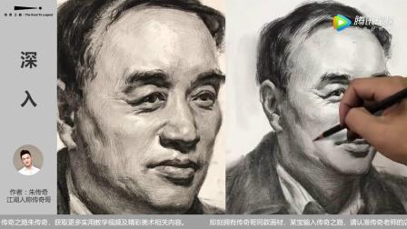 第二三二集 朱传奇男老年素描头像示范视频常速版 传奇绘画课堂