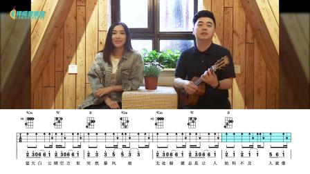 【柠檬音乐课】尤克里里弹唱教学《答案》