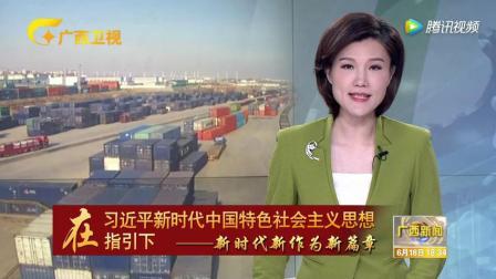 广西出台政策加快南向通道建设