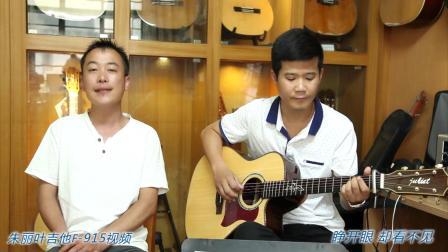 阿峰《爱死了昨天》指弹吉他弹唱