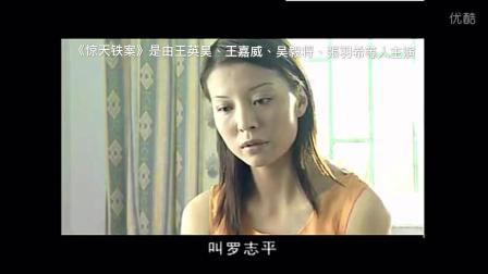《惊天铁案》,是由王亨里执导,王英昊、王嘉威、吴毅将、張羽希、高明等人主演