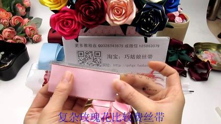 编号4 复杂花瓣玫瑰花丝带花手工制作教程