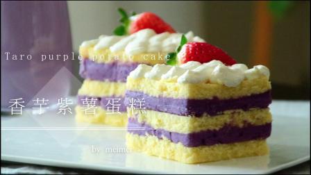 香芋紫薯蛋糕