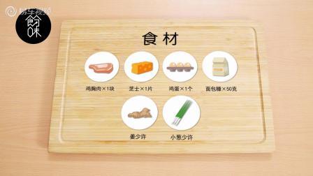 食分味—爆浆芝士鸡排(成片)
