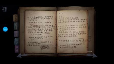 第五人格 青芒果喵:园丁,医生日记和神秘邀请函的秘密