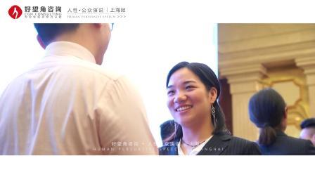 人性公众演说第26期上海站