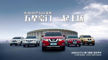 东风日产SUV家族 足球篇 30秒广告