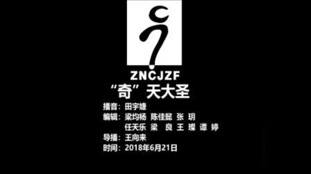 2018.6.21noon奇天大圣