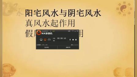 3如何选择阳宅楼层  张正熙杨公风水内部班