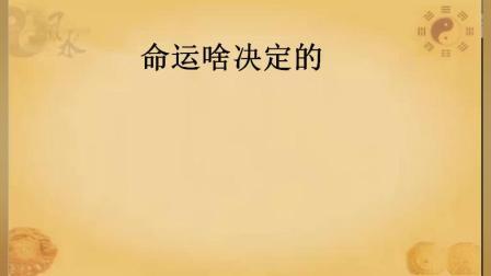 1命运是啥决定的  张正熙杨公风水内部班