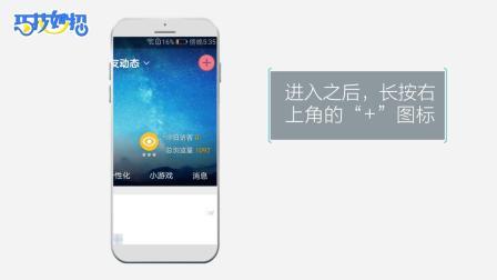 手机QQ空间发说说,用的是彩色字体,这是怎么设置的?