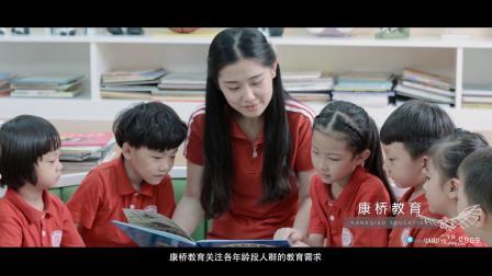 【翼蓝影视作品】康桥集团企业介绍片