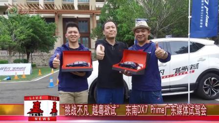 """东南汽车""""挑战不凡 越粤欲试"""" 东南DX7 Pr"""