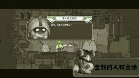 《原始旅程》中文版宣传片
