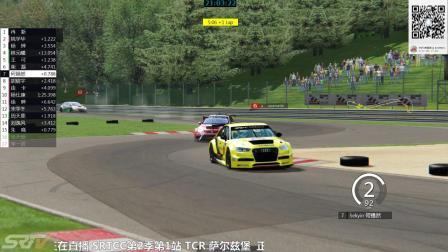 SRFC模拟赛车网2018 SRTCC 第2季第1站第2轮直播录像