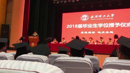 武汉理工大学2018届毕业典礼-优秀毕业生发言