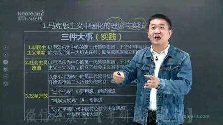 02.马克思主义中国化两大理论成果