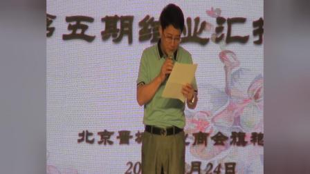 现场直播:北京晋城企业商会旗袍会第五期结业汇报演出[江改银报道]M2U05079