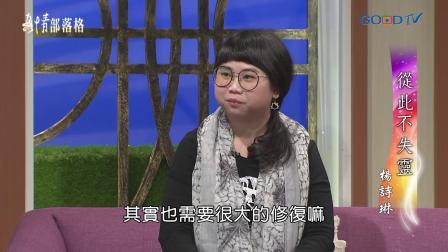 真情部落格 GOODTV - 從此不失靈~楊詩琳