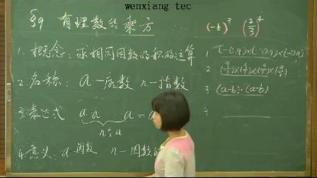北师大版七年级数学上册第二章有理数及其运算9有理数的乘方有理数乘方的运算-艾老师公开优质课配视频课件教案