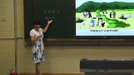 人教版小学数学三年级下册2除数是一位数的除法笔算除法-韩老师公开优质课配视频课件教案