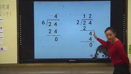 人教版小学数学三年级下册2除数是一位数的除法笔算除法-何老师公开优质课配视频课件教案