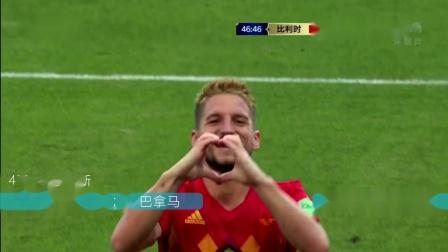 13-2018俄罗斯世界杯比利时3-0巴拿马