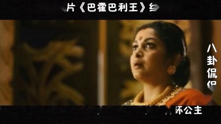 印度纯爷们电影《巴霍巴利王2》终结, 神级特效, 开挂剧情,看得过瘾!