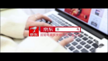 京东商城固始特产馆创意宣传视频{翡丽映像作品}