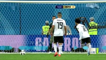 17-2018年俄罗斯世界杯俄罗斯3-1埃及