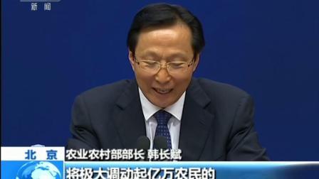 """国新办发布会 每年秋分设为""""中国农民丰收节"""" 180621"""