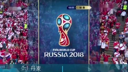 07-2018俄罗斯世界杯秘鲁0-1丹麦