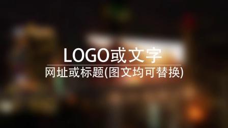 夜城市广告牌宣传广播展示企业公司广告图片AE包装制作图文可改