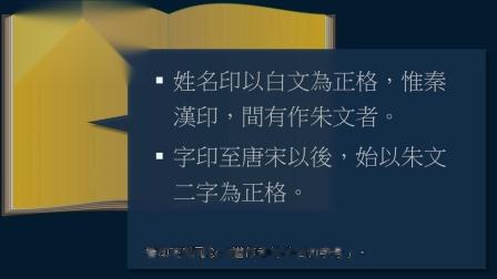 黄简讲书法:四级课程格式42用印1﹝自学书法﹞