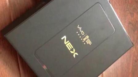 坑爹哥乱扯系列 我居然买了vivo手机 nex开箱上手 随便聊聊