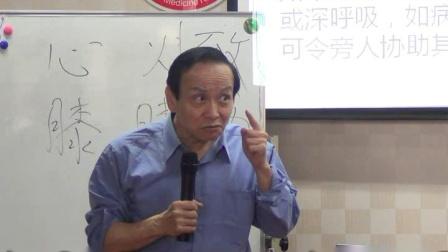 中医针灸推拿培训视频邱雅昌讲解董氏奇穴剪辑