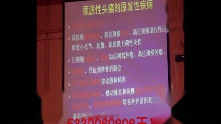 中医正骨推拿培训视频李义凯-颈源性头痛的原发性疾病