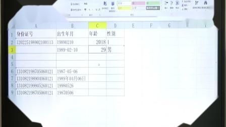 2018大易教育-EXCEL实战技巧04最新教材