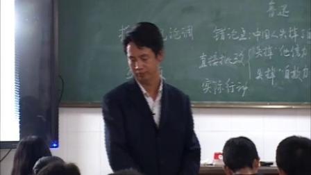 《中國人失掉自信力了嗎》優質課(人教版語文九上第15課,李鴻茂)