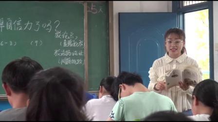 《中國人失掉自信力了嗎》優質課(人教版語文九上第15課,方旭云)