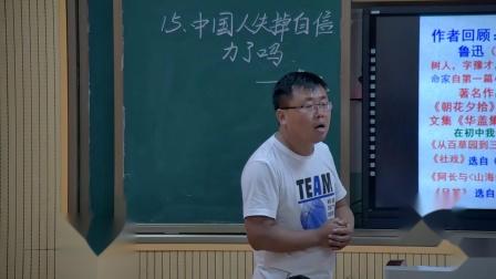 《中國人失掉自信力了嗎》優質課(人教版語文九上第15課,鄧永明)