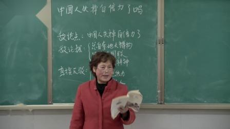 《中國人失掉自信力了嗎》優質課(人教版語文九上第15課,熊華秀)