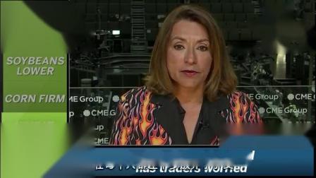 芝商所市场评论- 财经视频 2018 年6 月26