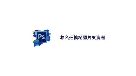 如何利用PhotoShop把模糊的图片变清晰?