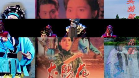 著名诗人张晓虎戏曲(十六):卖油郎独占花魁